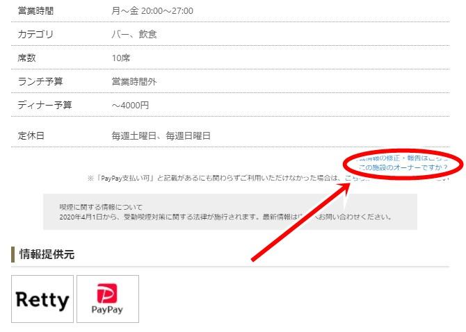 画面 管理 Yahoo ロコ Yahoo!プレイス カイゼン:施設管理ツール内でYahoo!ロコの掲載画面確認機能を追加(2020.11.30リリース)|【公式】Yahoo!プレイス|note